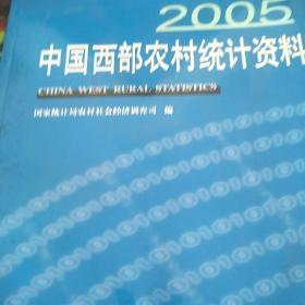 2005中国西部农村统计资料