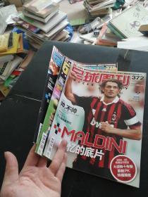 足球周刊 (2009年 总第(372,375,377)期)