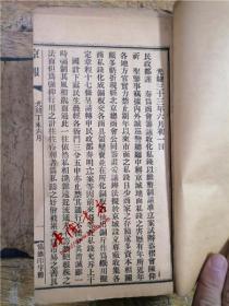 京报 · 光绪丁未6-12月(合订本)