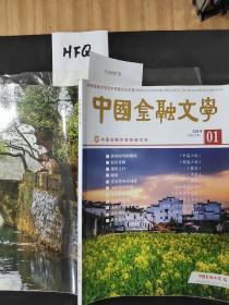 中国金融文学2019年 总第22期