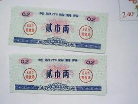 1983年 芜湖市购粮劵 贰市两 2张合售