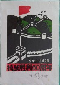 杨可扬藏书票        抗战胜利60周年 0407