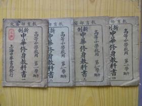 《新制中华修身教科书》(第一、二、三、四,四册合售).