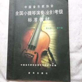 全国小提琴演奏(业余)考级标准教材 第九级—第十级