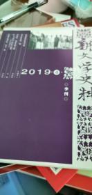 新文学史料   2019年第4期