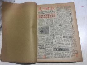 泉州晚报 1990年8月合订本 内容丰富 多期套红或套绿印刷  看好下单非诚勿扰