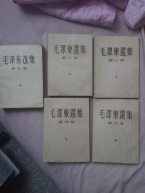 毛泽东选集1-5  大32k版   1-4繁体竖排版/5是77版