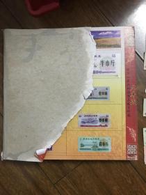 大丰收:中华人民共和国精品粮票珍藏(下单就送30张别的粮票)
