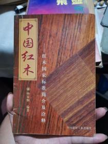 中国红木:红木国家标准简介及诠释