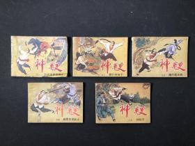 连环画 神鞭 全5册