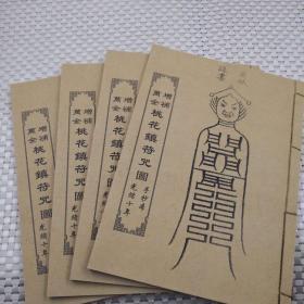 〖增补万全桃花镇符咒图〗古玩收藏古书老书旧书线装书一套四本
