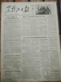 老报纸黑龙江日报1956年4月25日(4开四版) 国际民主妇联理事会会议在北京开幕; 中越民用航线开航典礼在广州举行;