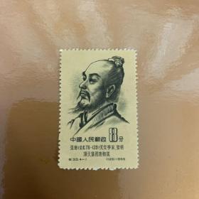 张衡 天文学家,发明浑天仪和地动仪。中国人民邮政八分邮票。