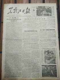 老报纸黑龙江日报1956年4月28日(4开四版) 第一汽车厂全部建筑物验收完毕; 先进生产者运动取得很大成就;
