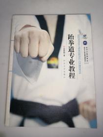 跆拳道专业教程  一版一印