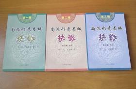 尚派形意拳械抉微(第1、2、3辑)全三册