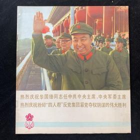 热烈庆祝华国锋同志任中共中央主席,庆祝粉碎四人帮