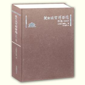 【绝版珍藏】2008年版/沈阳故宫博物院年鉴?2007[精装本]