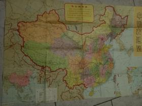 中国交通图【带语录,背面是中国铁路路线示意图 有折叠痕迹