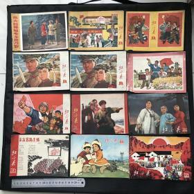 1970年【红小兵】12本合售,第1-3,6-10,18,20,24期,其中第6期2本