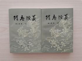 隋唐演义 (上、下全二册,云南人民出版社1981年2月第一版,1981年3月第一次印刷,老版本值得信赖!)