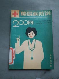 糖尿病防治200问 ==== 1992年7月 一版四印 150001-200000册(馆藏)