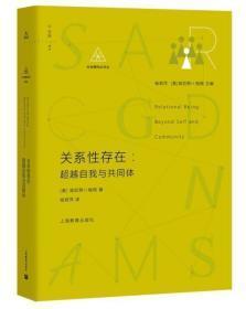 正版名著经典译丛精装 关系性存在:超越自我与共同体  肯尼思 J 格根 社会建构论译丛
