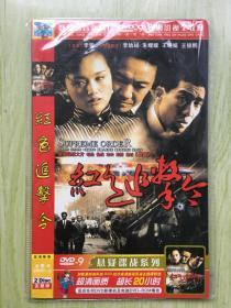 红色追击令 DVD-9 2碟 电视连续剧