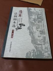 马军话剧剧本选 小16开本
