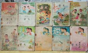 七八十年代十年制小学语文课本