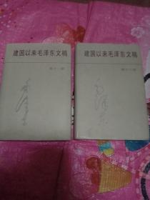 建国以来毛泽东文稿第12、13册,第十二册,第十三册【精装(合售)
