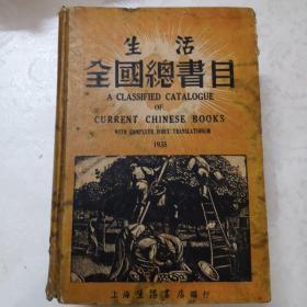 生活全国总书目(1935年民国版)(馆藏书)