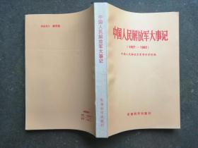 中国人民解放军大事记1927-1982
