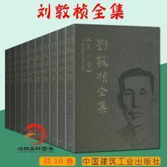全新正版正版全新刘敦桢全集 第一卷至第十卷 1-10卷  中国古代建筑历史理论