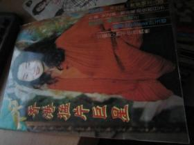 香港猛片巨星 画册 (正版现货)