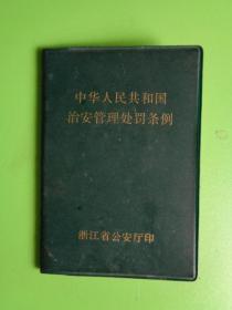 1986年《中华人民共和国治安管理处罚条例罚条例》【128开塑护套】【浙江省公安厅印】