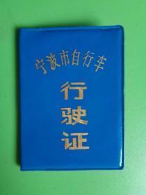 1978年《宁波市自行车行驶证》(华严街71弄40号 刘彩莲)