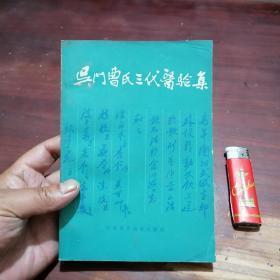 吴门曹氏三代医验集(江苏中医集存)
