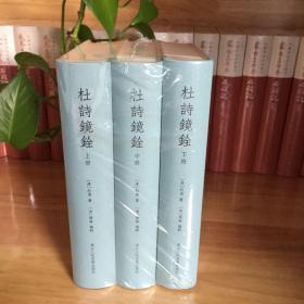 杜诗镜铨 精装 三册 浙江人民美术出版社
