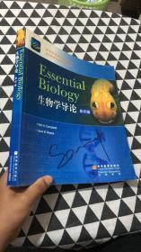 生物学导论(Essential Biology) 【封底防伪,铜板彩印。】