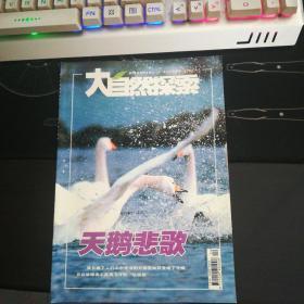 大自然探索2005.4