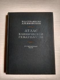 ATЛAC KЛNHNЧECKOЙ ГEMATOЛOГNN 俄文原版 1940年印, 内页有贴上的很多彩图