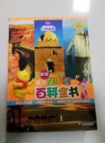 新版小熊维尼·我的第1套百科全书:地球卷