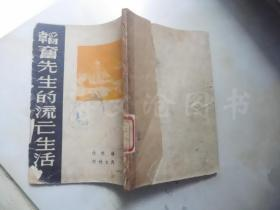 韬奋先生的流亡生活 (民国三十五年三月初版 三十五年九月再版)