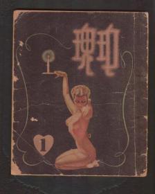 《玫瑰》创刊号:(1946年出版的杂志,多幅插图)