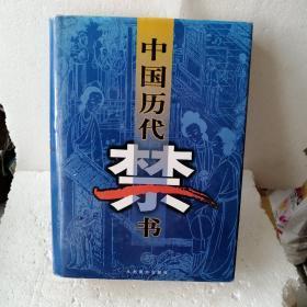 中国历代禁书   3