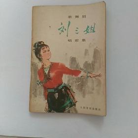 歌舞剧,刘三姐,唱腔集