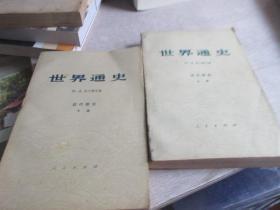 世界通史上下册   有黄斑   库2