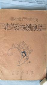 中国人民银行青岛市分行——职工业余文艺创作汇编——1960.8