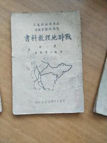 1940年战时地理教科书,历史教科书,共四本,其中一本残缺,鲁东文化社在高密,昌邑人创办,珍罕,封面地图缺台湾